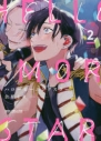 【コミック】ハローモーニングスター(2)の画像