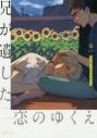 【コミック】兄が遺した恋のゆくえの画像