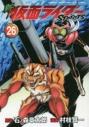【コミック】新 仮面ライダーSPIRITS(26) 通常版の画像