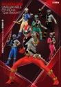 【ムック】騎士竜戦隊リュウソウジャー公式完全読本の画像