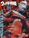 【ムック】ウルトラ特撮PERFECT MOOK vol.1 ウルトラセブンの画像