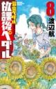 【コミック】「弱虫ペダル」公式アンソロジー 放課後ペダル(8)の画像