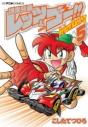 【コミック】爆走兄弟レッツ&ゴー!! Return Racers!!(5)の画像