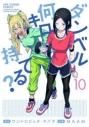 【コミック】ダンベル何キロ持てる?(10)の画像