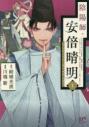 【コミック】陰陽師・安倍晴明(1)の画像