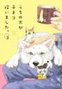 【コミック】うちの犬が子ネコ拾いました。(3)の画像