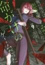 【コミック】俺の現実は恋愛ゲーム?? ~かと思ったら命がけのゲームだった~(9)の画像