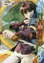 【コミック】転生賢者の異世界ライフ ~第二の職業を得て、世界最強になりました~(9)の画像