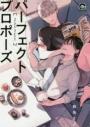 【コミック】パーフェクトプロポーズの画像