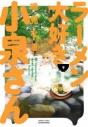 【コミック】ラーメン大好き小泉さん(9)の画像