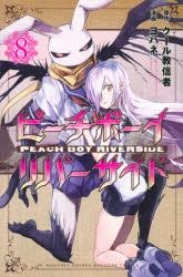 【コミック】ピーチボーイリバーサイド(8)