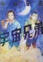 【コミック】宇宙兄弟(38) 通常版の画像