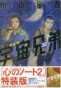 【コミック】宇宙兄弟(38) 特装版の画像