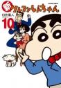 【コミック】新クレヨンしんちゃん(10)の画像