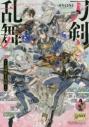 【コミック】刀剣乱舞-ONLINE- コミックアンソロジー ~刀剣男士乱咲~の画像