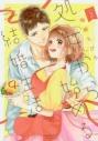 【コミック】処女から始める結婚生活(2)の画像
