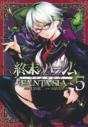 【コミック】終末のハーレム ファンタジア(5)の画像