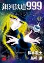 【コミック】銀河鉄道999 ANOTHER STORY アルティメットジャーニー(5)の画像
