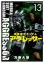 【コミック】機動戦士ガンダム アグレッサー(13)の画像