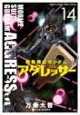 【コミック】機動戦士ガンダム アグレッサー(14)の画像