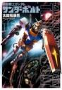 【コミック】機動戦士ガンダム サンダーボルト(16) 通常版の画像
