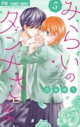 【コミック】みらいのダンナさま(5)