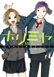 【コミック】ホリミヤ(15)