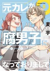 【コミック】元カレが腐男子になっておりまして。(5)