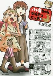 【コミック】八十亀ちゃんかんさつにっき(9) 通常版