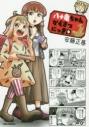 【コミック】八十亀ちゃんかんさつにっき(9) 通常版の画像