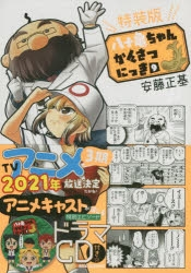 【コミック】八十亀ちゃんかんさつにっき(9) 特装版