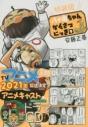 【コミック】八十亀ちゃんかんさつにっき(9) 特装版の画像