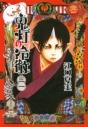 【コミック】鬼灯の冷徹(31) 通常版の画像