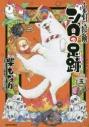 【コミック】鬼灯の冷徹 シロの足跡(5)の画像