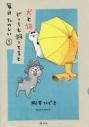 【コミック】犬と猫どっちも飼ってると毎日たのしい(5) 通常版の画像