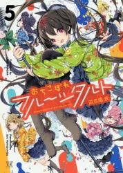 【コミック】おちこぼれフルーツタルト(5)