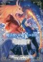 【コミック】魔法使いの嫁 詩篇.108 魔術師の青(3)の画像