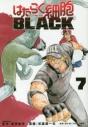 【コミック】はたらく細胞BLACK(7)の画像
