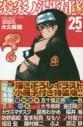 【コミック】炎炎ノ消防隊(25) 特装版の画像