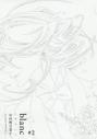 【コミック】blanc #2の画像