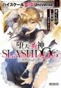 【コミック】堕天の狗神 -SLASHDOG- ハイスクールD×D Universe(1)の画像