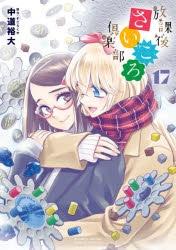 【コミック】放課後さいころ倶楽部(17)