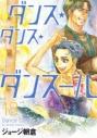 【コミック】ダンス・ダンス・ダンスール(18)の画像