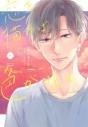 【コミック】恋を描けば色が咲くの画像