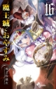 【コミック】魔王城でおやすみ(16)の画像