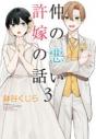 【コミック】仲の悪い許嫁の話(3)の画像