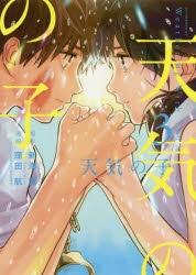 【コミック】天気の子(3)