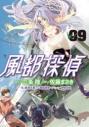 【コミック】風都探偵(9)の画像
