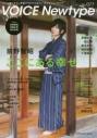 【ムック】VOICE Newtypeボイスニュータイプ No.077の画像