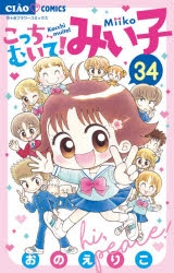 【コミック】こっちむいて!みい子(34)